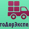 ТОО АвтоДорЭкспедиция2017