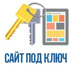 Создание сайтов, разработка, обслуживание, продвижение