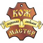 Компания КОЖ-МАСТЕР