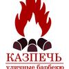 Компания КАЗПЕЧЬ