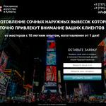 Сайт-визитка по изготовлению наружных вывесок, 3 варианта сайта со страницами благодарности для каждого варианта: компьютерного, планшетного и мобильного. 2017 год