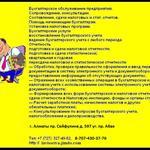 Бухгалтерские и юридические услуги.