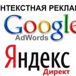 Настройка контекстной рекламы в Google/ Yandex
